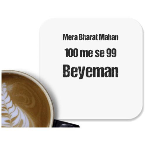 Beyeman | Mera Bharat Mahan 100 me se 99 Beyeman